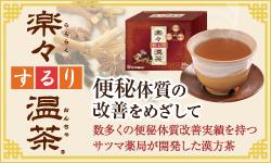 楽々するり温茶 便秘体質の改善をめざして数多くの便秘体質改善実績を持つサツマ薬局が開発した漢方茶