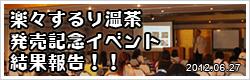 楽々するり温茶発売記念イベント結果報告!! 2012.06.27