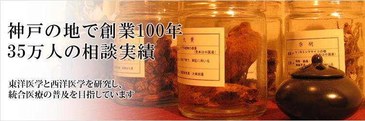 神戸の地で創業100年 漢方のサツマ薬局