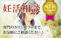 漢方のサツマ薬局 妊活応援サイト