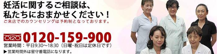 子宝相談(妊活相談)は専門の子宝カウンセラーまで、お気軽にご相談ください!